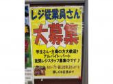 (株)ジャコム石川Aコープかほく店