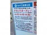 なかの食鶏 塚本工場店