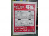 フィットネス型デイサービス セカンドジム 竹の塚