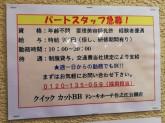クイックカットBB ドン・キホーテ パウ住之江公園店