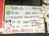 厚切り牛タン焼き 縁家 EN-YA(エンヤ)
