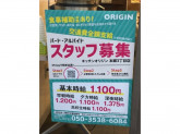 キッチンオリジン 本郷三丁目店