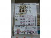 セブン-イレブン 葛飾亀有1丁目店