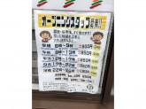 セブン-イレブン 福岡三宅3丁目店