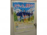ファミリーマート 都営線中野坂上駅店