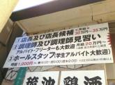海援隊沖縄 肝どん(ちむどん) 十三店