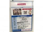 アーガス イオンモール熱田店