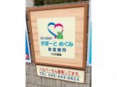 横浜市泉区の訪問介護 さぽーとめぐみ 泉