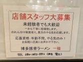 一福 十三西店