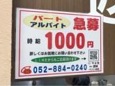 丼めし 匠味 イオンモール熱田店