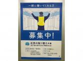 株式会社メトロアドエージェンシー(飯田橋駅)