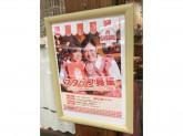 RAKERU(ラケル) イオン熱田店