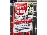 セブン-イレブン 大泉学園駅南口店