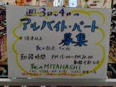 MIYAHASHI(ミヤハシ) 能登川店