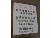 孫田鋼材株式会社