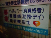 蒲生厚生診療所