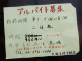 大阪王将 千林店
