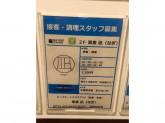 凪(なぎ) 天王洲アイル店