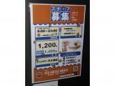 サンマルクカフェ スフィアタワー天王洲店