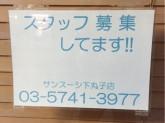 Sans Souci(サンスーシ) 下丸子店