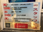SOLE(ソーレ) 渋谷店