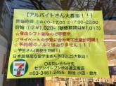 セブン-イレブン 渋谷道玄坂店