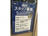 酉圓屋 (トリマルヤ) 品川シーサイド店