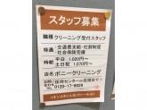 ポニークリーニング イオン品川店