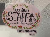 美容室ANNEX(アネックス)イオンモールかほく店