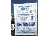 ヤクルト ふじみ野ひまわりセンター