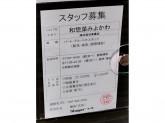 和惣菜みよかわ シャポー本八幡店