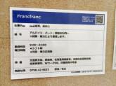 Francfranc(フランフラン) ららぽーと甲子園店