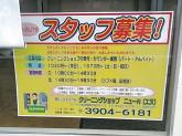 クリーニングショップ ニューN(エヌ) 天沼3丁目
