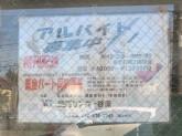読売センター谷保
