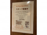 Le Pain Quotidien(ル・パン・コティディアン) 芝公園店
