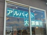 モスバーガー 飯塚幸袋店