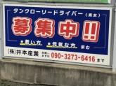 株式会社井本産業