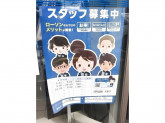 ローソン 三田福島店