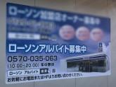 ローソン 姫路青山西店