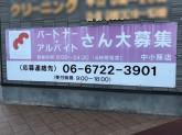 万代 中小阪店