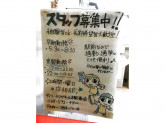 デイリーヤマザキ 北本駅東口店