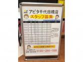 アピタ 千代田橋店