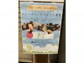 リラクゼーションサロン RifuRifu(リフリフ)
