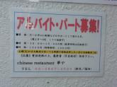 華や 江坂店