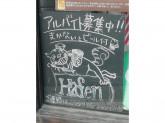 Beer & Cafe Hafen(ハーフェン)