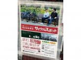 サイクルスポット 桜新町店