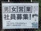 山本不動産 株式会社