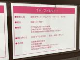 ファミマ!! 新横浜プリンスペペ店