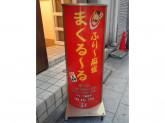 まくる〜る 北浦和店