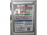 セブン-イレブン 京急ST品川上り店